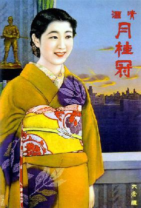 Japan: Advertising poster for Gekkeikan Sake