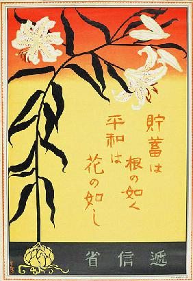 Japan: Advertising poster for Savings Bonds. Teinshinsho